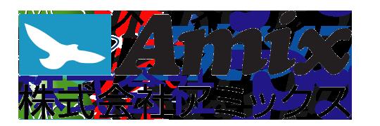 株式会社アミックス