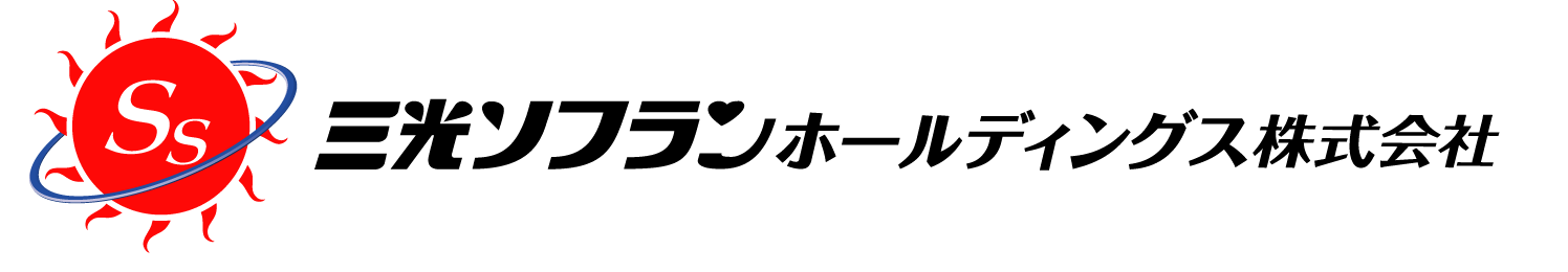 三光ソフランホールディングス